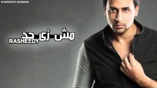 Rasheedy - Mesh Zay Had / رشيدى - مش زى حد