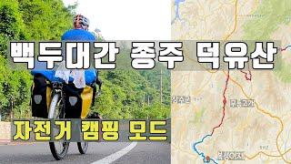 백두대간종주 04, 지리산에서 덕유산으로 자전거캠핑, …