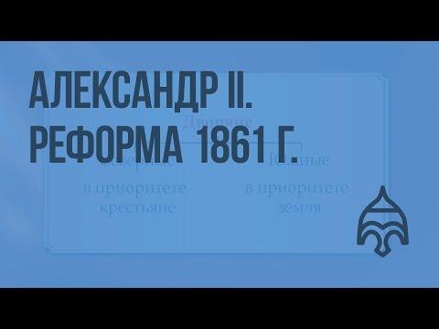 Александр II. Реформа 1861 г. Видеоурок по истории России 10 класс