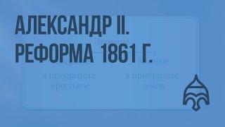 Александр II. Реформа 1861 г.