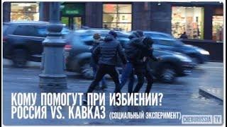 Помощь в драке (Русские VS Кавказцы)
