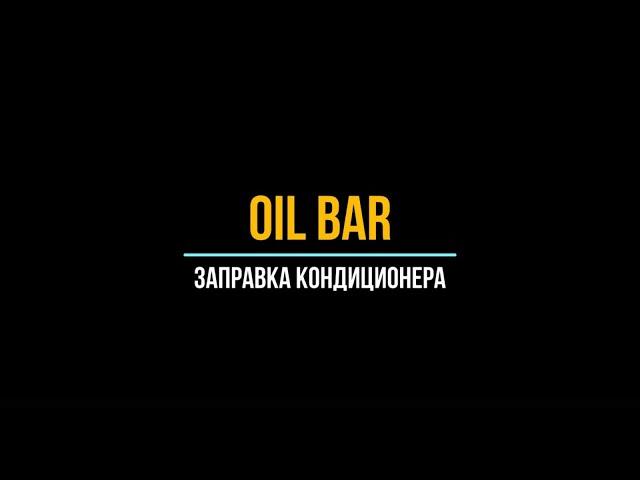 OilBar.Технический процесс,по стендовой заправке кондиционера