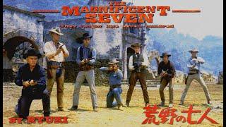 Magnificent Seven Theme - by RYUKI