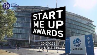 10/25(日)お台場・日本科学未来館にてSTART ME UP AWARDS2015の最終審査...