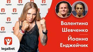 видео: Валентина Шевченко – Йоанна Енджейчик: прогноз на смешанные единоборства от Анастасии Яньковой