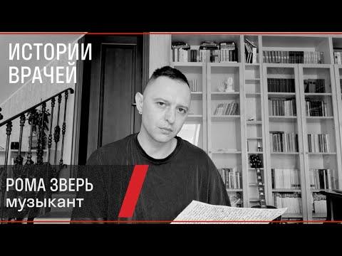 #ПомогиВрачам // Рома Зверь // Истории Врачей