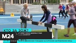 Смотреть видео Названы регионы России с самым здоровым образом жизни - Москва 24 онлайн