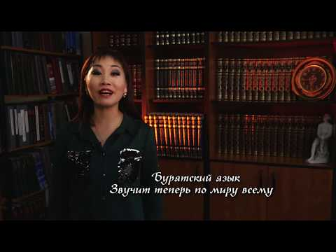 Стихи на АТВ. «Буряад Хэлэн», Елена Мохосова