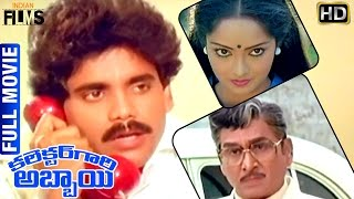 Collector gari abbai telugu full movie | anr | akkineni nagarjuna | rajani | sharada | indian films