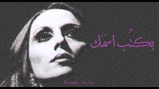 فيروز - بكتب اسمك | Fairouz - Bektob esmak