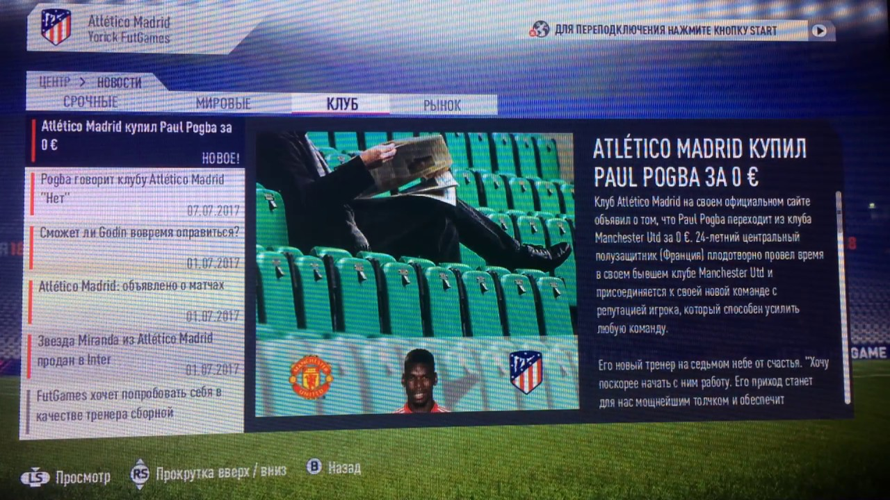 fifa 17 карьера за игрока как перейти в другой клуб