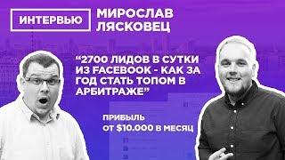 Мирослав Лясковец - Стать Арбитражником за Год и Начать Зарабатывать от $10 000 в месяц