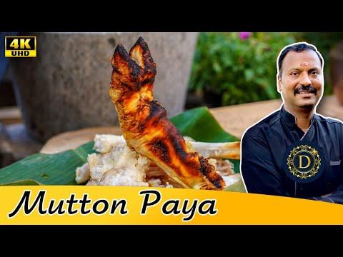 Aatu Kaal paya | paya ka salan | goat leg curry | lamb trotters.