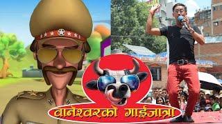 Dinesh Kafle Ko Chingam Comedy | Baneshwor Ko Gai Jatra 2073
