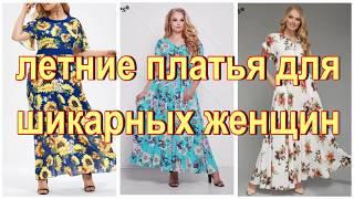 Купить платья больших размеров в интернет магазине недорого.AliExpress.(, 2018-05-29T04:19:08.000Z)