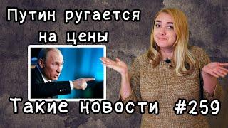 Путин ругается на цены. Такие новости №259