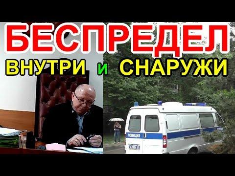 Ленинский районный суд ! Вид изнутри и снаружи ! Краснодар