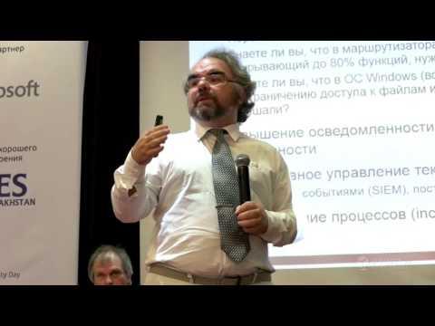 Алексей Лукацкий - Безопасность и непрерывность бизнеса