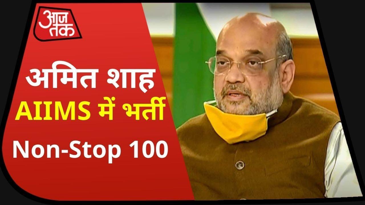 देश-दुनिया की 100 बड़ी खबर देखें फटाफट । Non Stop 100 News | Aaj Tak