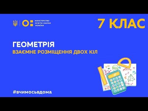 7 клас. Геометрія. Взаємне розміщення двох кіл (Тиж.3:ВТ)