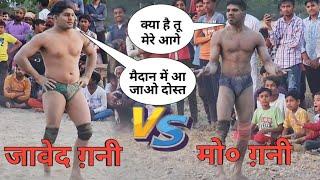 जावेद ग़नी v/s मोहम्मद ग़नी || कहा सुनी में हो गयी बड़ी जंग कौन जीतेगा आज देखिए Javed Gani vs Mo Gani