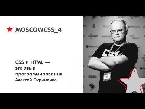 Алексей Охрименко – CSS и HTML — это язык программирования