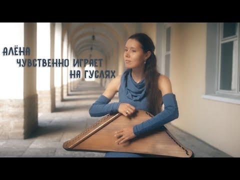 Русская девушка играет очень красивую мелодию на гуслях / Russian Girl Plays The Harp In The Street