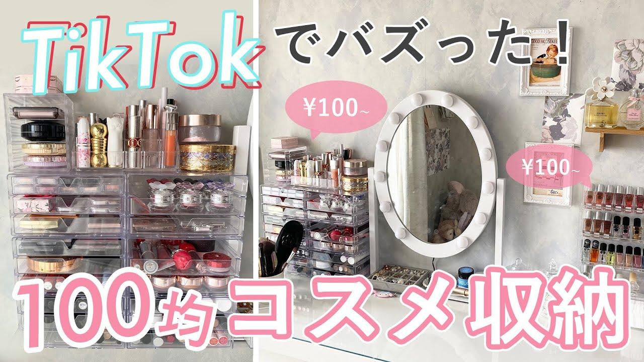 【コスメ収納】TikTokでバズった!100均&ダイソー収納を活用した ドレッサーツアー (20歳/美容関係)