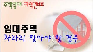 [1인기업] 임대주택 팔아버려야 하는경우??  (임대소…