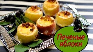 Очень вкусные печеные яблоки с творогом. Полезный десерт. Легко и просто!