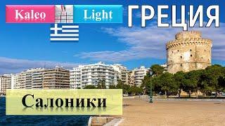 8  БалканыГреция  Салоники день 8