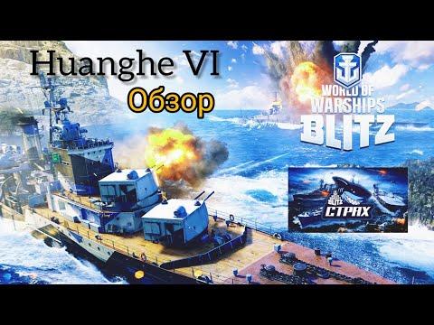 WOWS BLITZ ФЛОТ СТРАХ: Huanghe VI