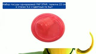 Набор посуды одноразовой PAP STAR: тарелка 22 см и стакан 0,2 л Цветные по 6шт обзор