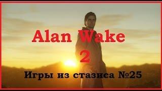 ALAN WAKE 2. Игры из стазиса №25.