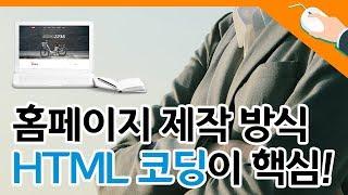홈페이지 제작 방식은 HTML 코딩이 핵심! [에이디커…