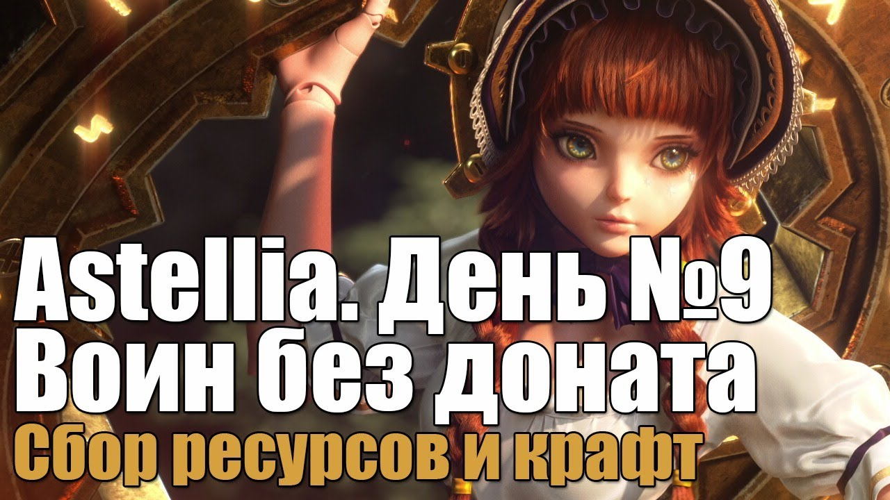 Astellia, ВОИН БЕЗ ДОНАТА. 9-ый день игры.