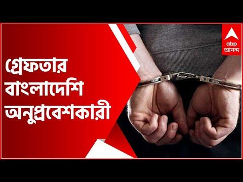 Bangladeshi Infiltrator Arrested:করত ছাতা সারাইয়ের কাজ, হাওড়া থেকে গ্রেফতার বাংলাদেশি অনুপ্রবেশকারী