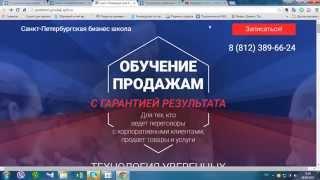 Бесплатный аудит сайта - обучение продажам