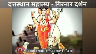 श्री दत्तस्थान महात्म्य दर्शन ( गिरनार ) | Shree datta sthan mahatmya darshan ( GIRNAR )