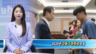복지 증진 및 지역 인재 육성을 위한 2020년도 강북…