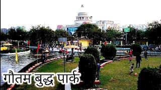 गौतम बुद्ध पार्क । Gautam Buddha Park Lucknow । गौतम बुद्ध पार्क । Gautam Buddha Park