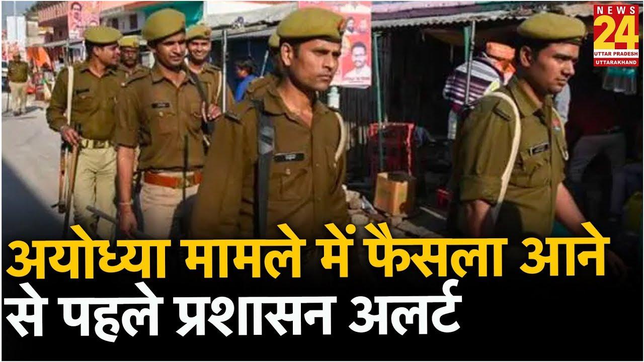 Image result for अयोध्या में सुरक्षा घेरा सख्त