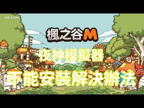 【楓之谷M】夜神模擬器實測安裝到開啟遊戲成功! - YouTube