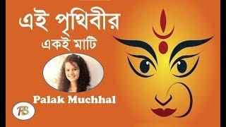 Ei Prithibir Eki Maati Eki Akash Batash 💙 Palak Muchhal