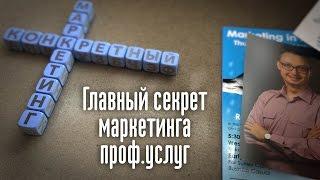 Маркетинг профессиональных услуг. Главный секрет.(, 2015-02-06T06:57:17.000Z)