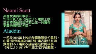 KTV版▴迪士尼 阿拉丁真人版 Speechless 默不作聲 Naomi Scott中文英文字幕 lyrics