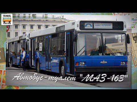 "Автобус - туалет ""МАЗ-163"" | Bus - Toilet ""MAZ-163"""