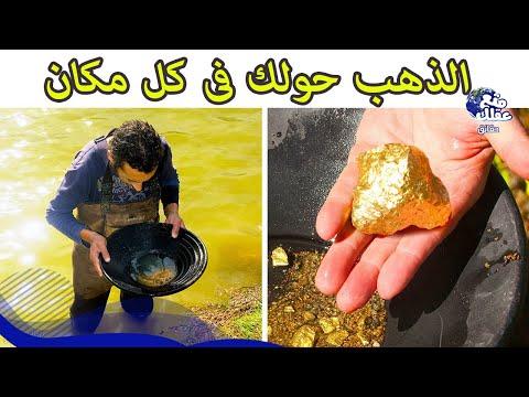 الذهب ليس نادرًا كما نعتقد - فما هو سر غلاء سعره ؟