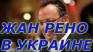 Жан Рено снимается в новом боевике в Украине