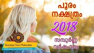 പൂരം  നക്ഷത്രത്തില് ജനിച്ചവരുടെ 2018 വര്ഷഫലം (മാസം തിരിച്ചുള്ളത്) - Astrology Predictions